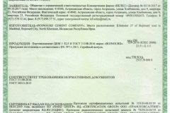 مجوز گیری سیمان بجنورد برای صادرات محصول ایرانی به روسیه