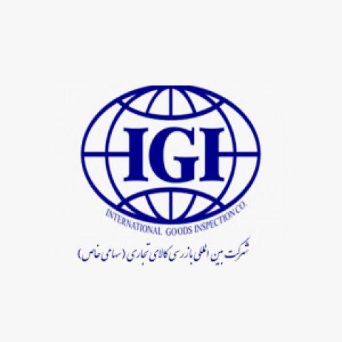 شرکت بینالمللی بازرسی کالای تجاری IGI (سهامی خاص)