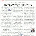 گزارش مجامع شرکتهای تابعه سیمان تامین