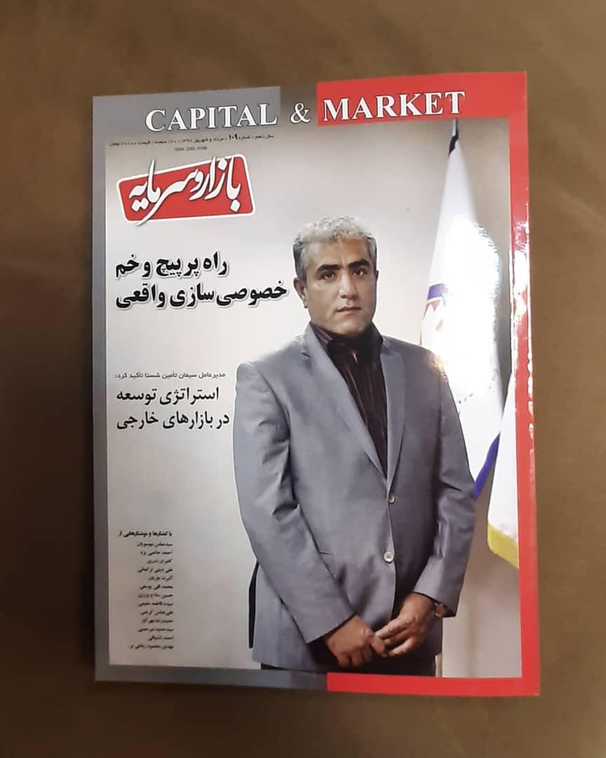 استراتژی توسعه در بازارهای خارجی