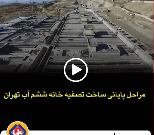 ویدئو/ مراحل پایانی ساخت تصفیه خانه ششم آب تهران