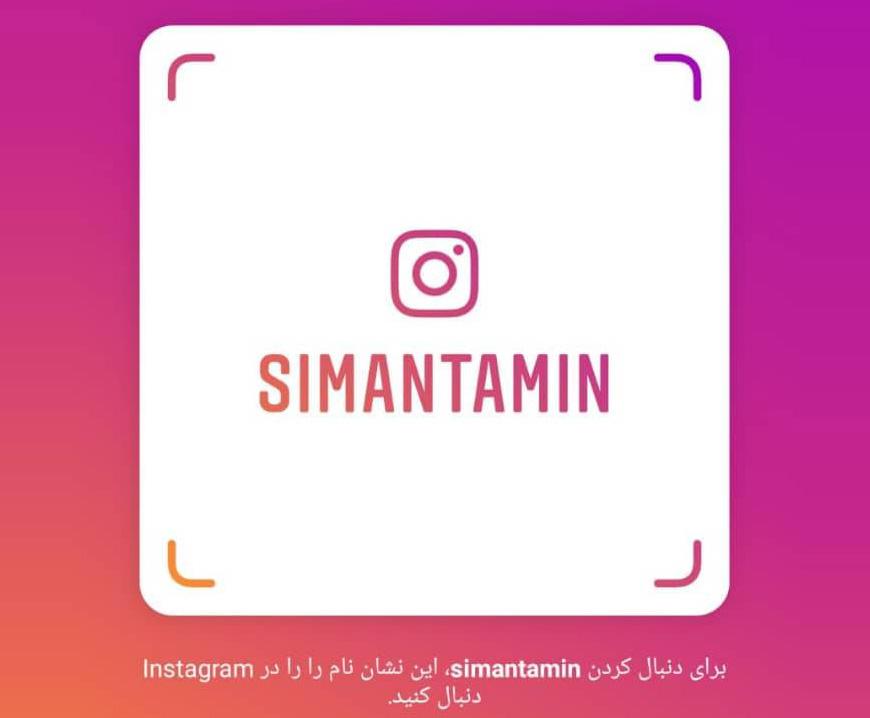 ایجاد صفحه رسمی سیمانتامین در اینستاگرام