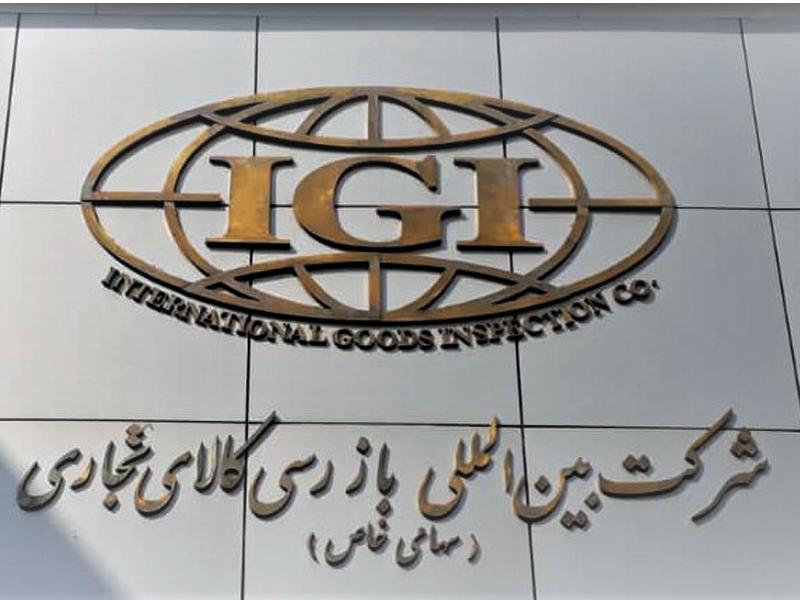 حضور شرکت IGI در نمایشگاه آگروفود