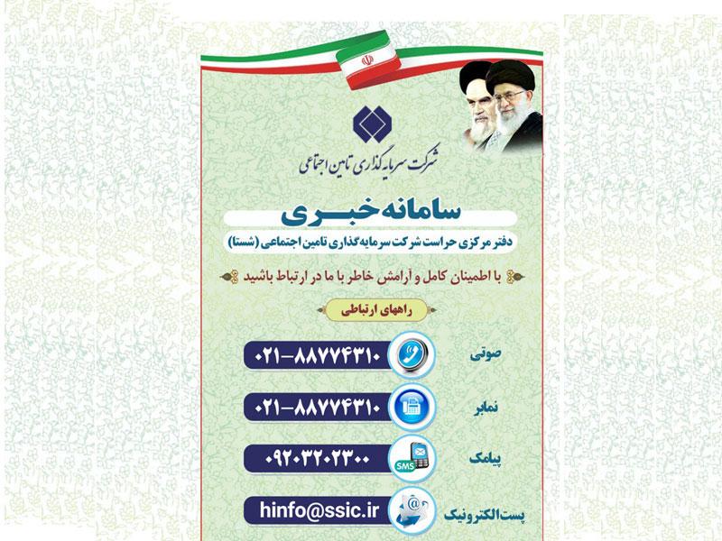 اطلاعات سامانه خبری دفتر مرکزی حراست شستا+تصویر
