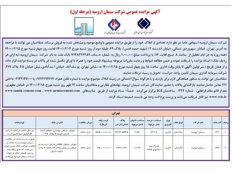 آگهی مزایده عمومی شرکت سیمان ارومیه (مرحله اول)