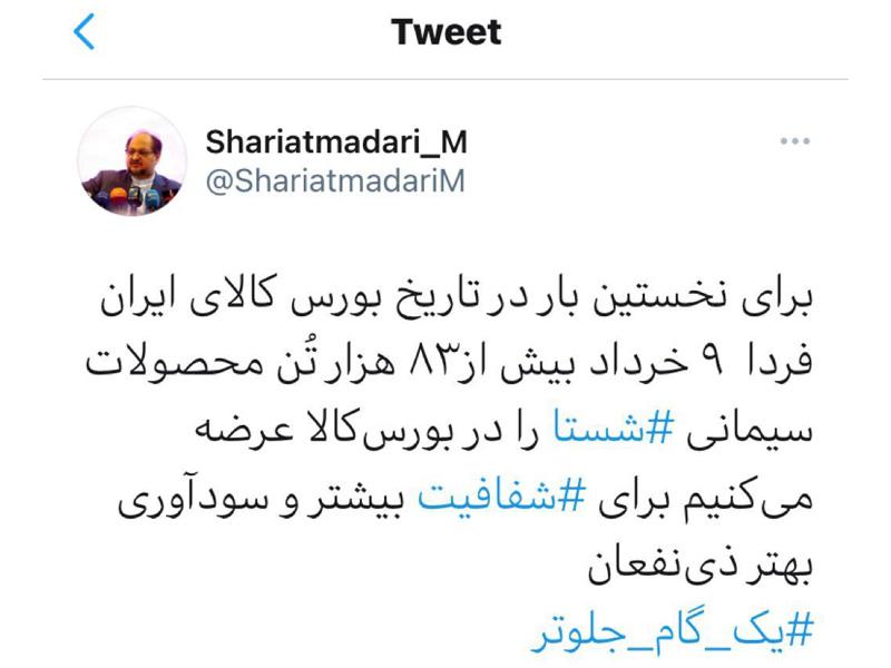 توییت مهم وزیر کار درباره سیمانیهای شستا